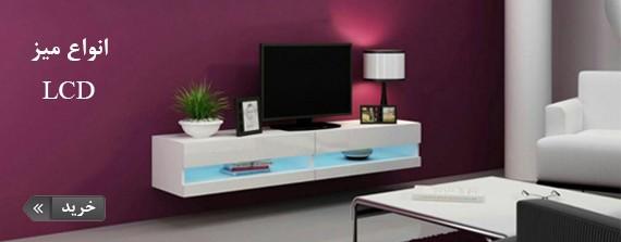 میز LCD